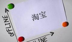 """""""网店代运营:店铺运营10大技巧"""
