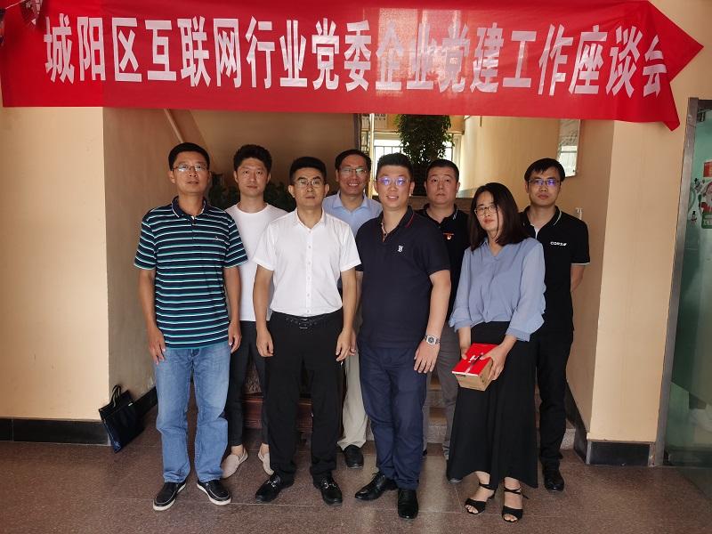 """""""青岛市城阳区互联网行业党委企业党建工"""