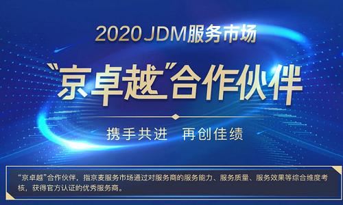 """""""祝贺易亚电商荣获2020年度京东""""京卓越"""""""