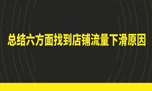 """""""淘宝代运营:总结六方面找到店铺流量下"""