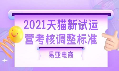 2021天猫新试运营考核调整标准后,天猫入